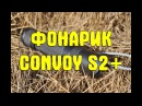Фонарик Convoy S2 Обзор и тест фонаря Convoy S2 Cree XML U2