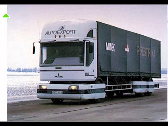 За ним охотились крупнейшие концерны мира - МАЗ 2000 Перестройка