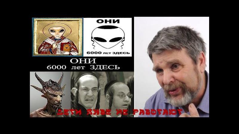 Отпрыски Яхве и планетарный апокалипсис ради утехи долларом Георгий Сидоров