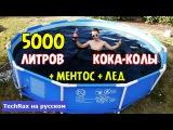 5000 ЛИТРОВ КОКА-КОЛЫ в Гигантском Бассейне+МЕНТОС+ЛЕД - НЕВЕРОЯТНОЕ ВИДЕО!