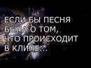 Егор Крид Невеста Если бы песня была о том что происходит в клипе