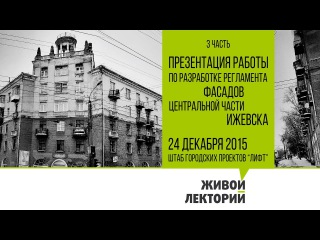 Живой Лекторий. Дизайн-КОД Ижевска. Разработка регламента фасадов центральной части Ижевска. Часть 3
