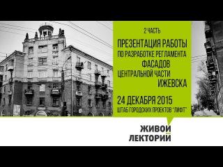 Живой Лекторий. Дизайн-КОД Ижевска. Разработка регламента фасадов центральной части Ижевска. Часть 2