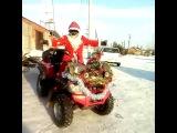 Дед Мороз на Квадроцикле