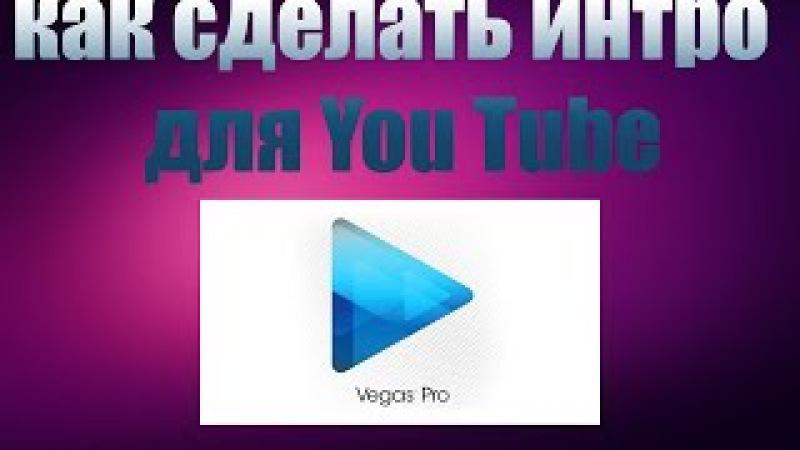 Как сделать интро для своего канала на youtube 432