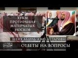 Хукм протирания матерчатых носков Шейх Абдуль-Азиз Ат-Тарифи
