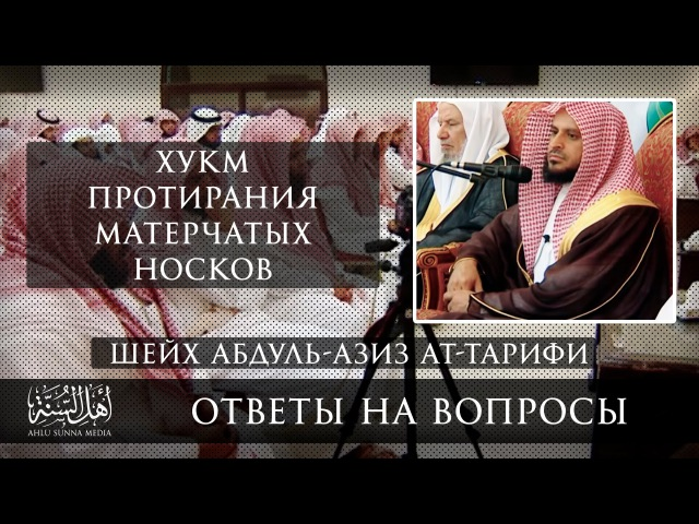 Хукм протирания матерчатых носков — Шейх Абдуль-Азиз Ат-Тарифи