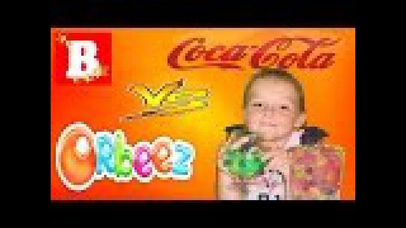Orbeez vs Coca Cola заливаем орбиз кока колой