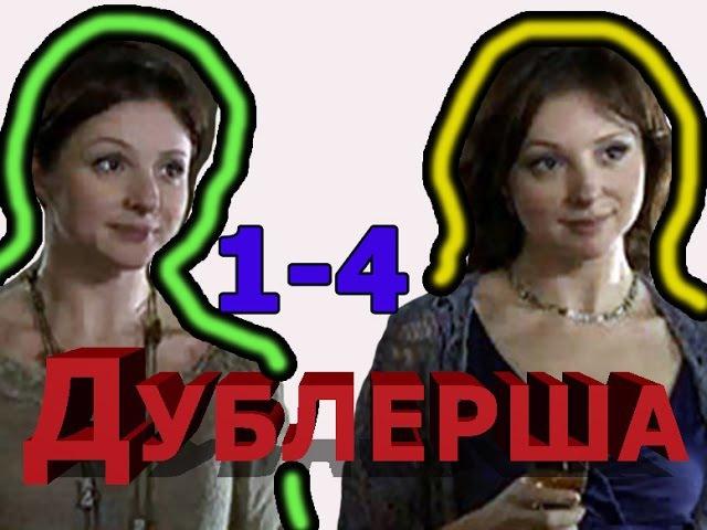 Фильм,Дублерша,серии 1-4,мелодрама о сестрах-близняшках,в ролях,Анна Банщикова