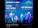2304 - Концерт в Capella - Питер - СВОБОДУ ЭЛЕКТРОНАМ!!! и НАГЛОСАКСЫ