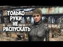 Fallout4 ИЗ РОБОТА В КРАСОТКУ ►Квест от напарника►Кюри