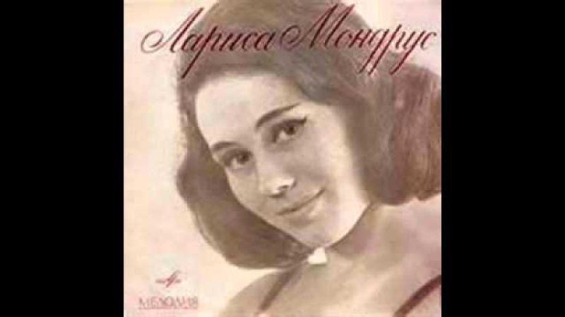 Лариса Мондрус - Моя счастливая пора - 1964