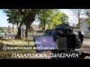 Падарожжа Дылетанта. Вёска Гожа Гродзенскага раёна Гродзенскай вобласці