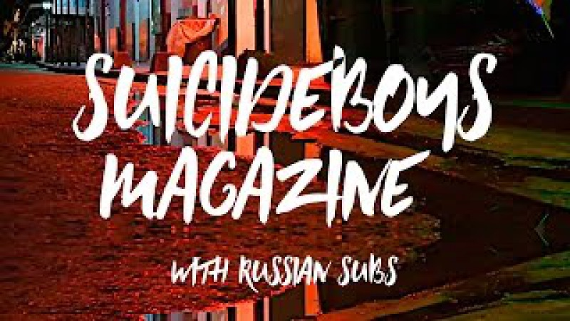 $UICIDEBOY$ - MAGAZINE / ПЕРЕВОД / WITH RUSSIAN SUBS / @G59Records