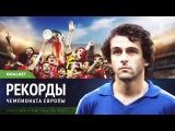 Чемпионат Европы. Супер рекорды ЕВРО 2016 - 1960