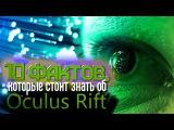 10 фактов, которые стоит знать об Oculus Rift