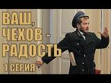 ВАШ, ЧЕХОВ - РАДОСТЬ (1 серия)