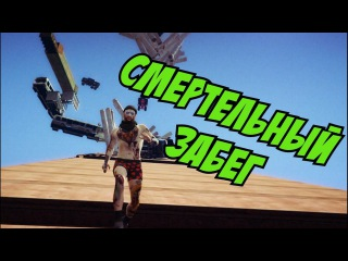 СНОВА БЕЖИМ DEATH RUN В GTA 5