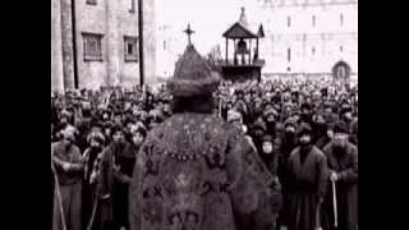 Царское дело. Царь Иоанн IV Грозный.