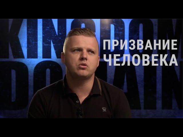 Андрей Шаповал о Призвании Человека