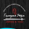 Голодная Утка - доставка суши и лапши в Одессе