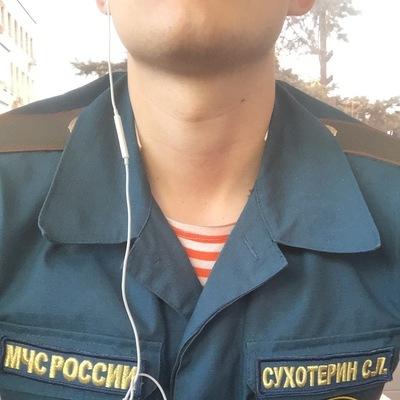 Сергей Сухотерин
