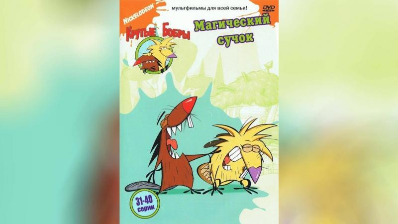 Крутые бобры (1997
