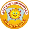 Biblioteka Solnechnaya