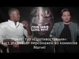 Каст «Противостояния» угадывает персонажей из комиксов Marvel (Rus Sub)