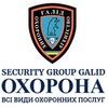 GALID - Всі види охоронних послуг