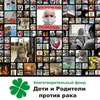 НБФ Дети и Родители против рака г. Липецк