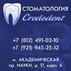 """Стоматология """"КРЕДОДЕНТ"""""""