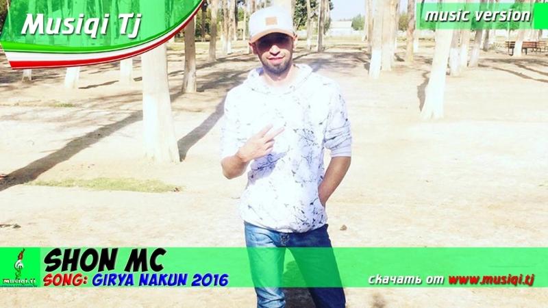 Шон МС Гиря накун 2016 Shon MC Girya nakun 2016