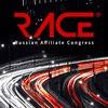 RACE – конгресс партнерских программ
