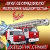 """ФГКУ """"22 ОТРЯД ФПС ПО РЕСПУБЛИКЕ БАШКОРТОСТАН"""""""