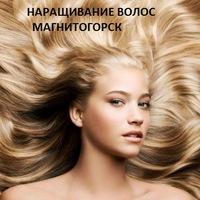 Магнитогорск наращивание волос