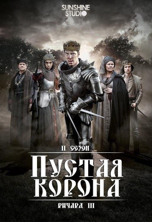 Пустая корона 2 сезон 1-3 серия Sunshine Studio | The Hollow Crown