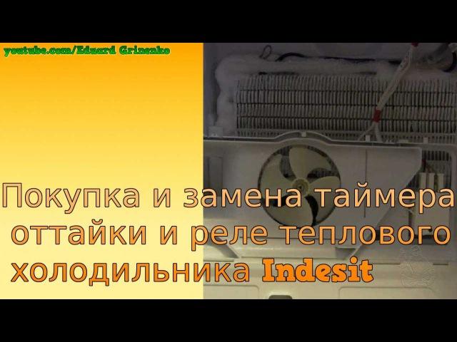 Покупка и замена таймера оттайки и реле теплового холодильника Indesit