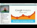 Анализируем рекламу и повышаем ее эффективность с помощью Google Analytics от 25.08.2016