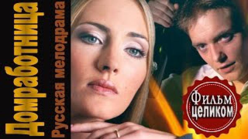 Домработница 1 2 3 4 серия фильм целиком 2015 Мелодрама романтика сериал фильм кино