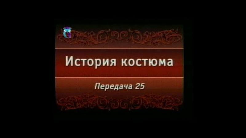 Передача 25. Костюм Московской Руси XIV - XVII веков