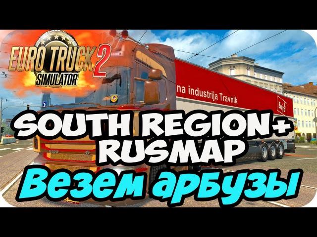 South Region RusMap Везем Арбузы Euro truck simulator 2