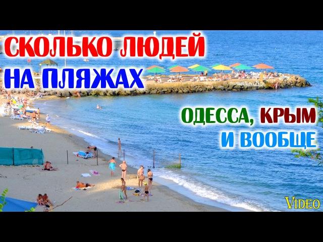 ПЛЯЖИ ОДЕССЫ и вообще отдых в Одессе 2016 Лето на море SkyVlad влог