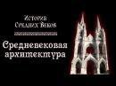 Средневековая архитектура (рус.) История средних веков.