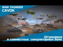 Штурмовка в совместных боях War Thunder Симуляторные бои