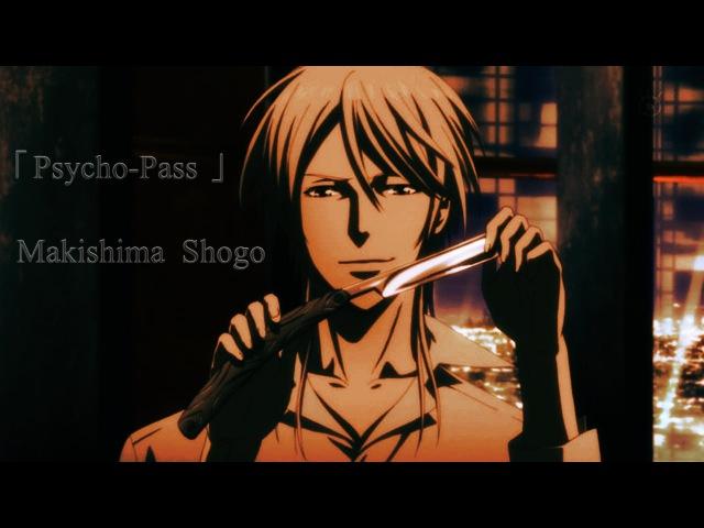 【AMV】「Psycho-Pass 」- Makishima Shogo