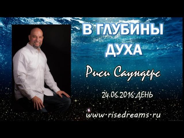 Риси Саундерс 24.06.16 день