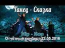 """Hip-Hop, школа современного танца, студия """"очарование"""" Нижневартовск"""