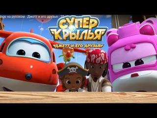 Супер Крылья - SuperWings на русском - Джетт и его друзья - Пиратская добыча - серия 38