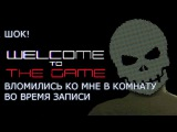 Anal Destroyer Horror Play - Welcome to The Game. На русском! Они вломились ко мне!